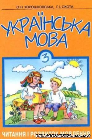 Українська мова 3 клас Хорошковська О.Н. ГДЗ
