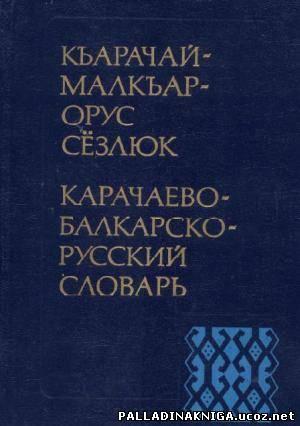 Название: Карачаево-балкарско-русский словарь Автор: под ред. Э. Р